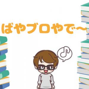 【ばやブロ】持続可能なおうち英語社会を目指して!