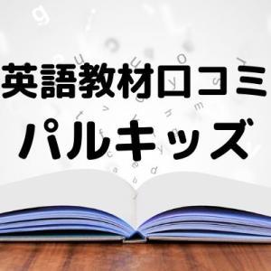 英語教材口コミ-パルキッズ編-
