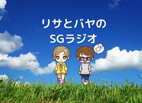 【SGラジオ】Vol.5 過酷すぎるおうち英語環境