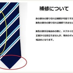 ネクタイのダメージが出やすい部分