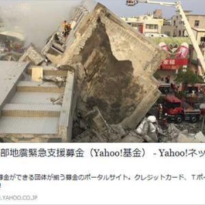 台湾南部地震 緊急支援募金(Yahoo!基金)