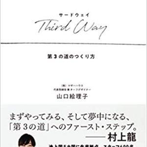 【書評】Third Way(サードウェイ) 第3の道のつくり方/山口絵理子