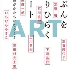 【短評】じぶんを切りひらくアート ─ 違和感がかたちになるとき / 石川直樹