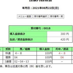 2021年8月26日(木)☀ 札幌記念!それが博打とはそういうもんだ