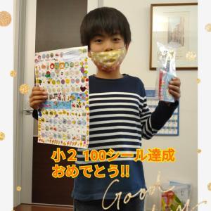 【小2】100シール達成おめでとう!