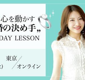 【駆け込み参加OK】結婚の決め手構築1DAY LESSON※9/17(金)12:00まで