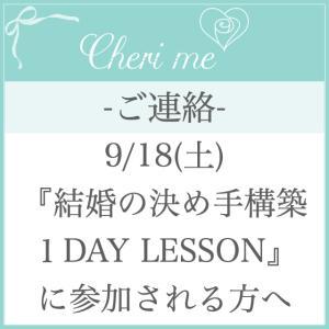 【連絡】9/18(土)結婚の決め手構築1DAY LESSONに参加される方へ