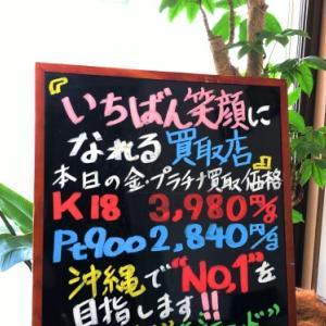 10/12 (土) 金・プラチナ買取価格♪