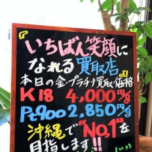 10/16 (水) 金・プラチナ買取価格♪