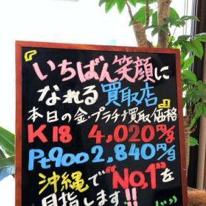 10/18(金) 金・プラチナ買取価格♪