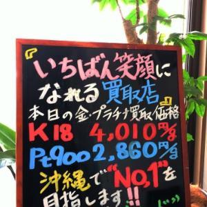 10/23(水) 金・プラチナ買取価格♪