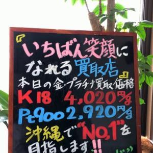 10/24(木) 金・プラチナ買取価格♪