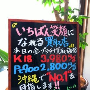 11月14日(木) 金・プラチナ買取価格♪