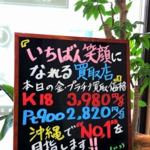 11月16日(土) 金・プラチナ買取価格♪