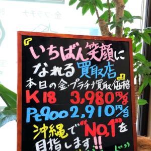 11月21日 (木) 金・プラチナ買取価格♪