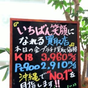 11月22日 (金) 金・プラチナ買取価格♪