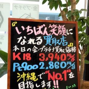 12/7 (土) 金・プラチナ買取価格♪