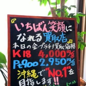 12/14 (土) 金・プラチナ買取価格♪