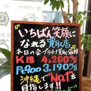 1月20日(月) 金・プラチナ買取価格♪
