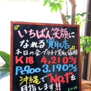 1月21日(火) 金・プラチナ買取価格♪