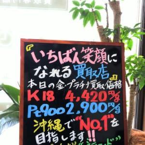 2/27 (木) 金・プラチナ買取価格♪