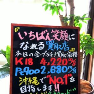 3/11 (水) 金・プラチナ買取価格♪