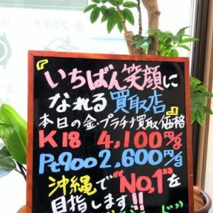 3/12 (木) 金・プラチナ買取価格♪