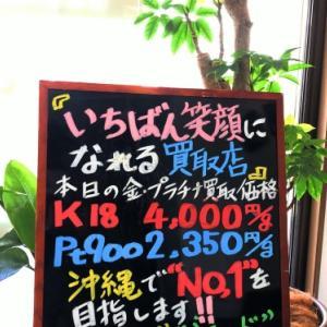 3/16 (月) 金・プラチナ買取価格♪