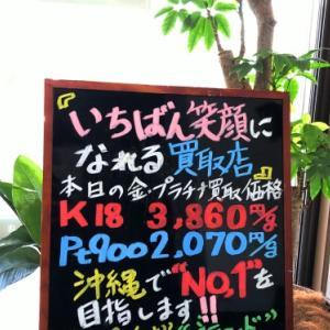 3/17 (火) 金・プラチナ買取価格♪