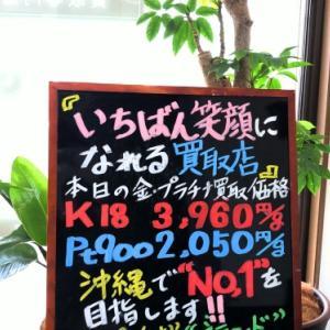 3/18 (水) 金・プラチナ買取価格♪