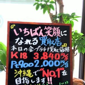 3/19 (木) 金・プラチナ買取価格♪