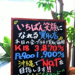 3/21 (土) 金・プラチナ買取価格♪