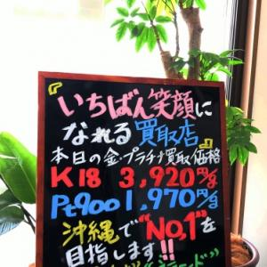 3/23 (月) 金・プラチナ買取価格♪