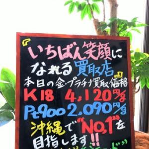 3/24 (火) 金・プラチナ買取価格♪