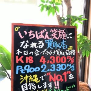 3/25 (水) 金・プラチナ買取価格♪