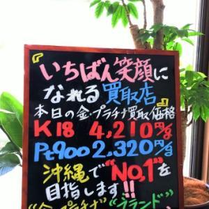 3/26 (木) 金・プラチナ買取価格♪