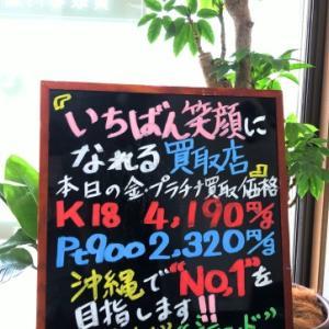 3/27 (金) 金・プラチナ買取価格♪