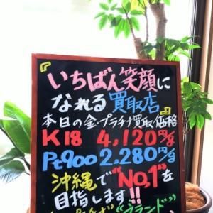 3/28 (土) 金・プラチナ買取価格♪