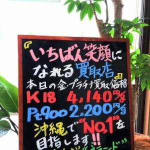 3/30 (月) 金・プラチナ買取価格♪
