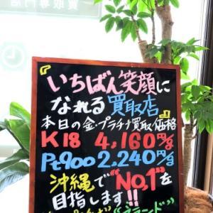 3/31 (火) 金・プラチナ買取価格♪