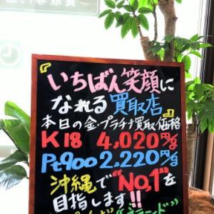 4/1 (水) 金・プラチナ買取価格♪