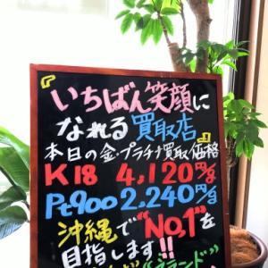 4/3 (金) 金・プラチナ買取価格♪