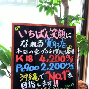 4/4 (土) 金・プラチナ買取価格♪
