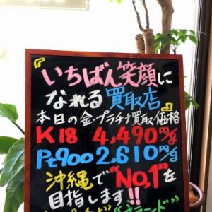 6月4日(木) 金・プラチナ買取価格♪