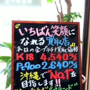 6月5日(金) 金・プラチナ買取価格♪
