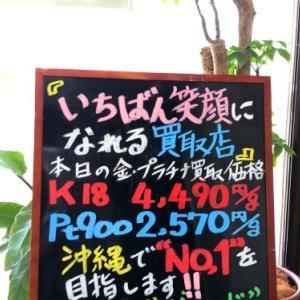 6月6日(土) 金・プラチナ買取価格♪