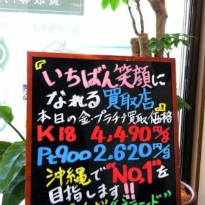 6/8(月) 金・プラチナ買取価格♪
