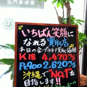 6/9(火) 金・プラチナ買取価格♪