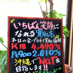 6/10(水) 金・プラチナ買取価格♪