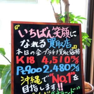 6月15日(月) 金・プラチナ買取価格♪
